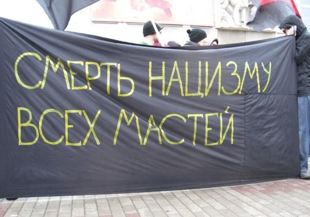 Pancarta antifa Ekaterimburgo