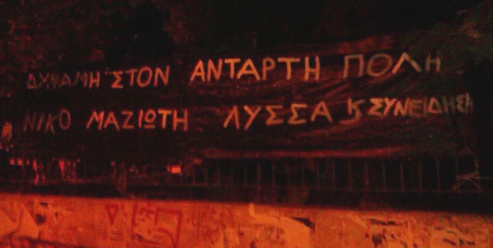 Nikos Maziotis1