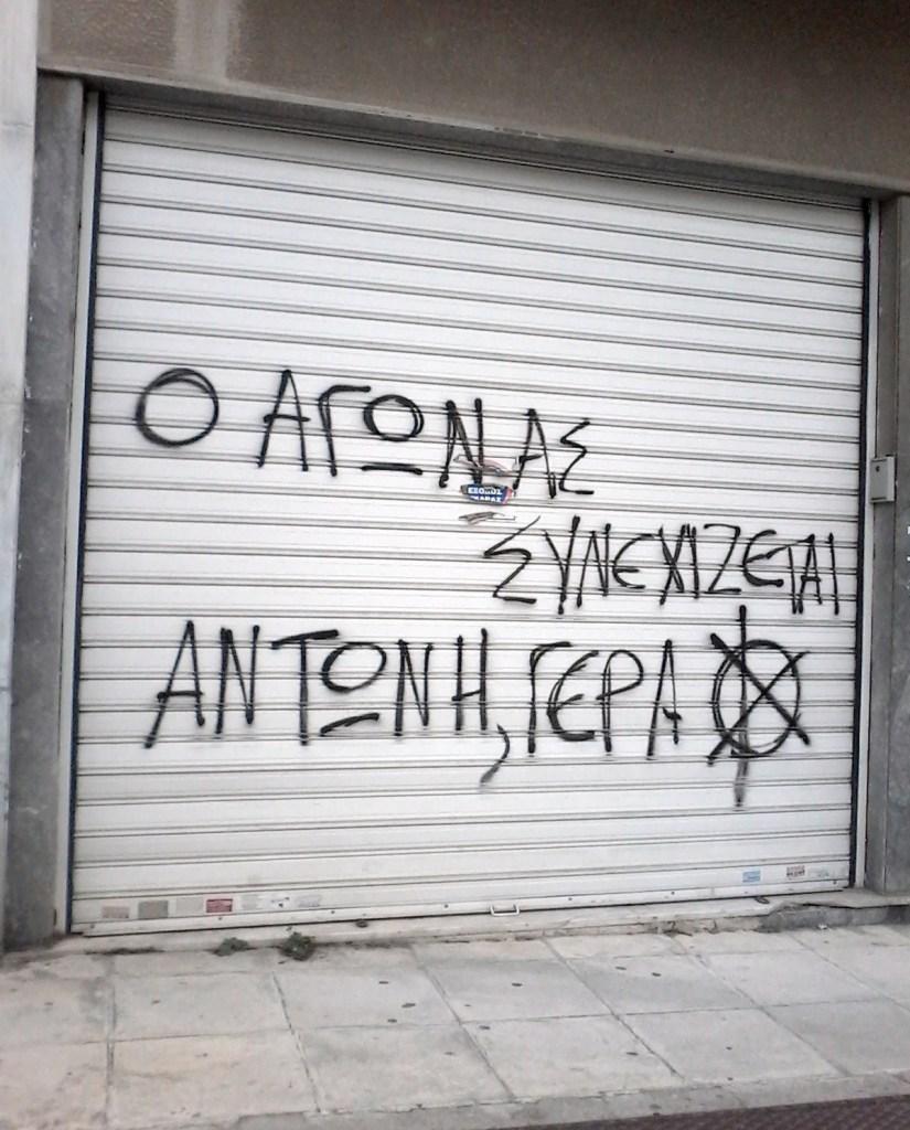 Soli Antonis