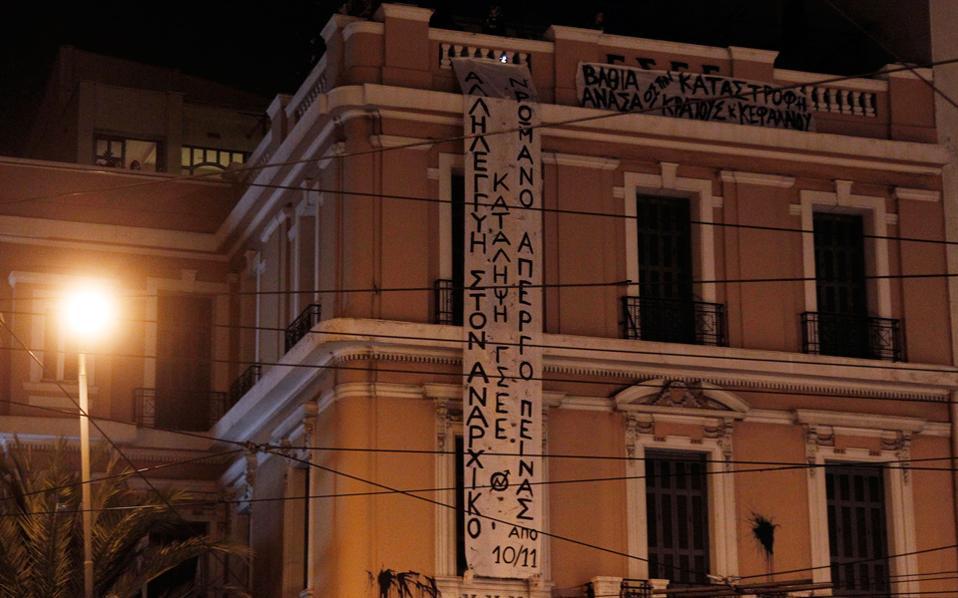 GSEE Atenas