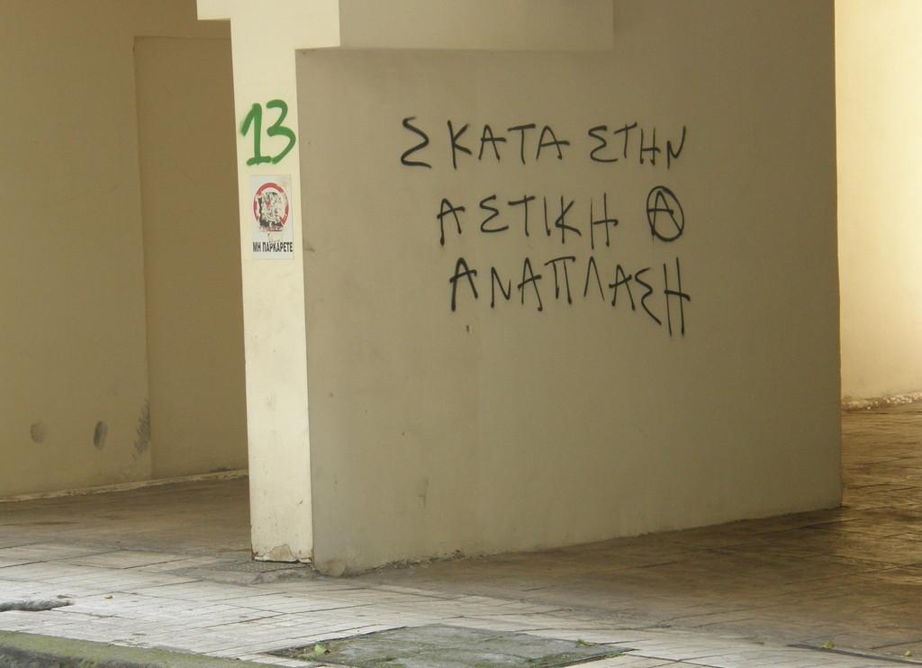 Neoluditas Grecia 3