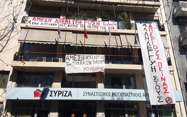 Syriza chiringuito ocupado