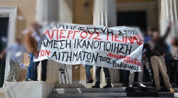 Intervencion anarquista en Parlamento griego