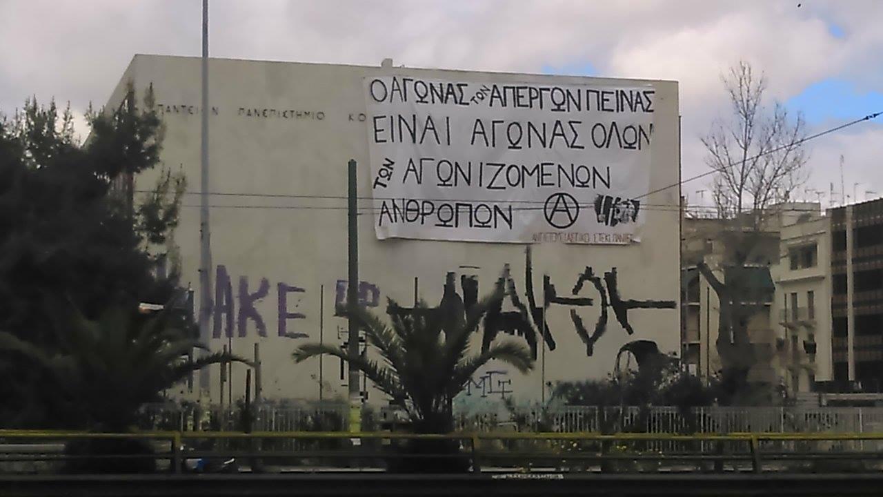 Soli Atenas