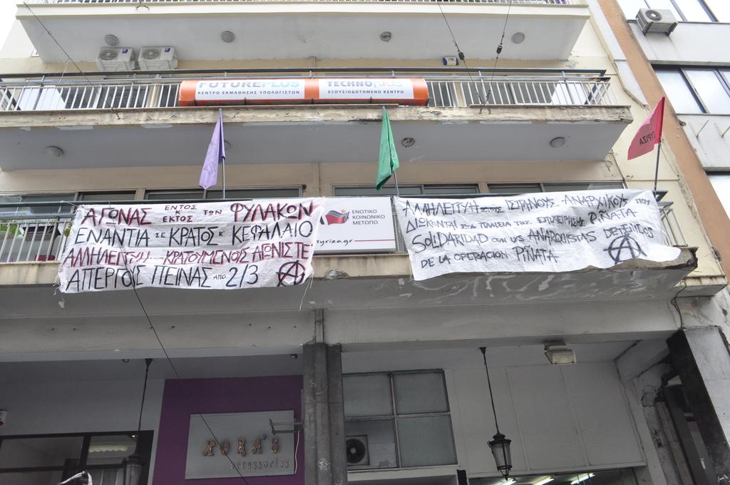Sede Syriza Patras Ocupada