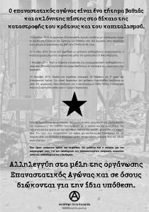 Lucha-Revolucionaria
